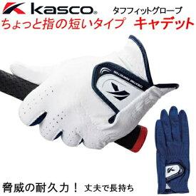 ゴルフグローブ kasco キャスコ タフフィット キャデット ちょっと指が短い SF-1618