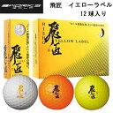 送料無料 WORKS GOLF ワークスゴルフ 飛匠 イエローラベル ゴルフボール 1ダース 12個入り 公認球