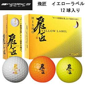 2ダース以上で送料無料 WORKS GOLF ワークスゴルフ HISYO YELLOW LABEL 飛匠 イエローラベル ゴルフボール 1ダース 12個入り 公認球