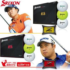 スリクソン Z-STAR 7 Z-STAR XV 7 Zスター 7 ZスターXV ゴルフボール 2021 ダンロップ 松山英樹プロ 使用球