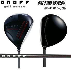 グローブライド オノフ クロ ドライバー MP-617D カーボンシャフト ONOFF KURO ゴルフクラブ