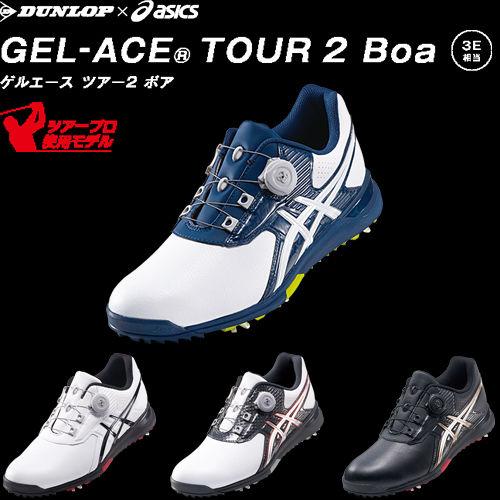 ダンロップ×アシックス GEL-ACE TOUR2 Boa ゲルエース ツアー2 ボア TGN913 ソフトスパイクシューズ