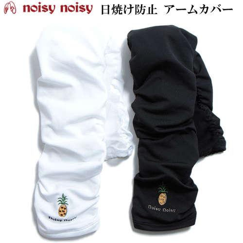 ミエコウエサコ noisy noisy ノイジーノイジー 日焼け防止 アームカバー 【UVカット】 noisy-9850