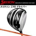 ダンロップ SRIXON スリクソン Z765 ドライバー Miyazaki Kaula MIZU 6 カーボンシャフト