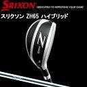 ダンロップ SRIXON スリクソン ZH65 ハイブリッド ユーティリティ N.S.PRO980GH DST スチールシャフト