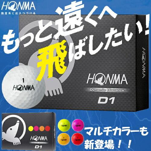 HONMA GOLF 本間ゴルフ ホンマゴルフ ホンマ D1 ダイナミックディスタンス ゴルフボール 1ダース12個入り