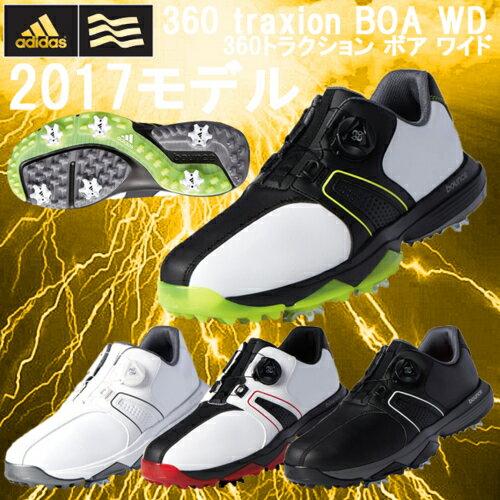 2017年モデル アディダス シューズ adidas 360 トラクション ボア ワイド 360 トラクション BOA 360 traxion BOA WD ソフトスパイク ゴルフシューズ