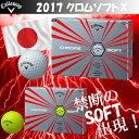 2017年モデル 日本正規品 Callaway キャロウェイ CHROME SOFT X クロムソフト エックス ゴルフボール 1ダース 12個入り