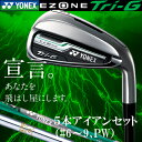 YONEX ヨネックス EZONE Tri-G イーゾーン トライG 5本組(#6-9,PW)アイアンセット N.S.PRO850GH スチールシャフト NST...