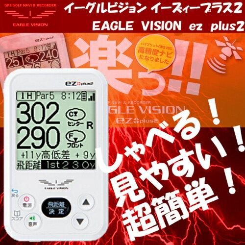 朝日ゴルフ イーグルビジョン イージープラス2 EAGLE VISION ez plus2 GPS ナビ GPS ゴルフナビ 距離測定器 EV-615
