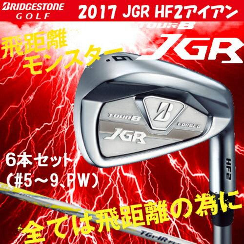 2017モデル 日本正規品 BRIDGESTONE ブリヂストン TOUR B JGR HF2 アイアンセット 6本セット (#5〜9、PW) JGRオリジナル TG1-IR カーボンシャフト