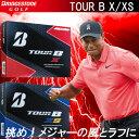 2017年モデル ブリヂストンゴルフ 日本正規品 TOUR B X TOUR B XS ツアーB エックス ツアーB エックスエス ゴルフボール 1ダース(12...