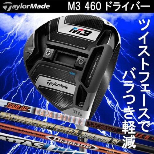2018年モデル TaylorMade テーラーメイド M3 460 ドライバー カスタム Tour AD IZ-6 Speeder661 EVOLUTION IV Diamana RF 60 ATTAS COOOL 6 カーボンシャフト 日本正規品