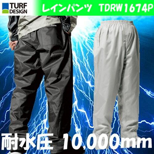朝日ゴルフ TURF DESIGN ターフデザイン レインパンツ TDRW-1674P