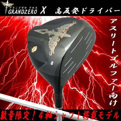 2018年モデル GRANDZERO X グランドゼロ クロス 4軸シャフト装着モデル 高反発ドライバー 公式競技ではご使用できません