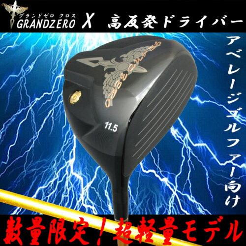 2018年モデル GRANDZERO X グランドゼロ クロス 軽量、超軽量シャフト装着モデル 高反発ドライバー 公式競技ではご使用できません