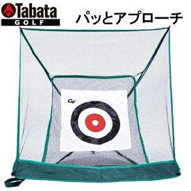 Tabata タバタ パッとアプローチ GV0881