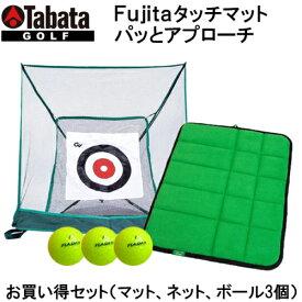 Tabata タバタ アプローチ完璧セット パッとアプローチ GV0881 Fujitaタッチマット GV0287 ボール3個プレゼント