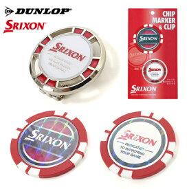 ダンロップ DUNLOP スリクソン チップマーカー&クリップ GGF-16109