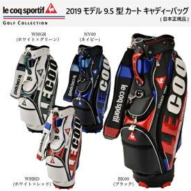 ルコック スポルティフ le coq sportif ゴルフ 2019モデル 9.5型 カート キャディーバッグ 日本正規品 QQBNJJ01 送料無料 軽量 2019年春夏モデル