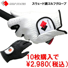 ゴルフグローブ GOLF STATES ゴルフステーツ スウェード調 合皮全天候対応 10枚パック こちらの商品は外箱はありません。 GSG-0200