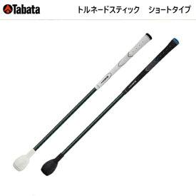 Tabata タバタ トルネードスティック ショートタイプ GV0232 GV-0232 藤田寛之プロお薦め スイング軸を意識した練習器具 ソフトタイプ ハードタイプ