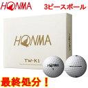 HONMA GOLF ホンマゴルフ TOUR WORLD ツアーワールド TW-K1 3ピース ゴルフボール 1ダース(12個入り) 本間