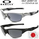 日本正規代理店 Oakley オークリー HALF JACKET 2.0 ハーフ ジャケット 2.0 サングラス アジアンフィット ジャ…
