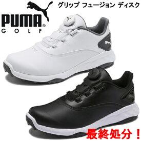 PUMA GOLF プーマゴルフ Grip Fusion DISC グリップフュージョンディスク スパイクレス ゴルフシューズ 192233 日本正規品 スパイクレスシューズ