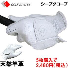 ゴルフステーツ 5枚セット シープ 天然羊革 ゴルフグローブ 左手用のみこちらの商品は外箱はありません 商品により多少の色の違いがあります GSG-0300