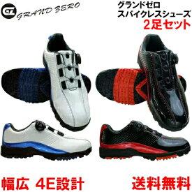 2足まとめ買い GRAND ZERO グランドゼロ スパイクレス ゴルフシューズ GZS-016