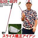 BLOOD SHIFT ブラッドシフト ONE HAND GRIP SLICE CORRECTION IRON ワンハンドグリップ スライス矯正アイアン レ…