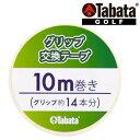 タバタ Tabata グリップ交換テープ 10m GV0610 GV-0610