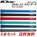 8本セット 日本正規品 イオミック IOMIC スティッキー2.3 ちょっと太め スタンダード ゴルフグリップ まとめ買…