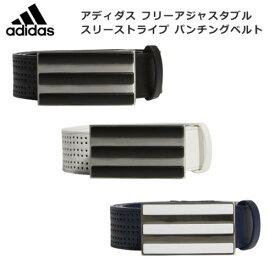 GUX59 アディダス ゴルフ adidas フリーアジャスタブル スリーストライプ パンチングベルト