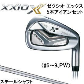 ダンロップ XXIO X -eks- ゼクシオ エックス 5本アイアンセット (#6〜9、PW) N.S.PRO920GH DST スチールシャフト