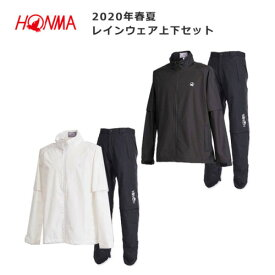 HONMA ホンマゴルフ 2020年春夏 レインウェア上下セット  本間ゴルフ031-733413 カッパ