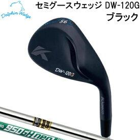 キャスコ DW-120BK セミグースネック ドルフィンウェッジ ブラックバージョンN.S.PRO950GH neo ダイナミックゴールド S200 スチールシャフト ノーメッキ  Dolphin Wedge DW120G