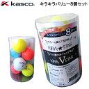 キャスコ キラキラバリュー8個セット KIRA STAR V キラスターV キラスター 混合パック 8球入り マットカラー+光沢ゴルフボール