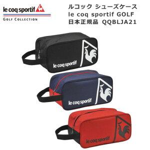 QQBLJA21 ルコック ゴルフ シューズケース le coq sportif GOLF 日本正規品