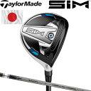 Taylor Made テーラーメイド SIM フェアウェイウッド TENSEI SILVER TM50 カーボンシャフト メンズ ゴルフクラブ…