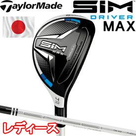 Taylor Made テーラーメイド レディース SIM MAX レスキュー TENSEI BLUE TM40 カーボンシャフト ユーティリティー ゴルフクラブ シムマックス