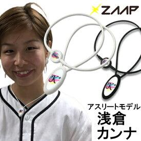 ZAAP アスリートネックレス シグネチャーモデル 浅倉カンナ