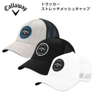 キャロウェイゴルフ Callaway  トラッカー ストレッチメッシュキャップ
