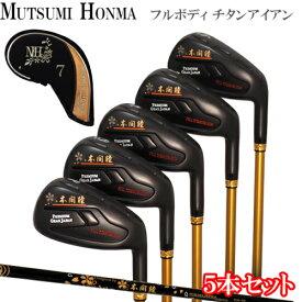 MUTSUMI HONMA ムツミ ホンマ チタンアイアン 5本セット (#6~9、PW) フォージド フルボディチタン ルール適合モデル 本間ゴルフ ホンマゴルフ アイアンセット ゴルフクラブ