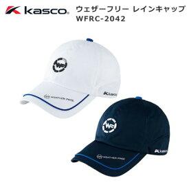 WFRC-2042 キャスコゴルフ Kasco ウェザーフリー レインキャップ ゴルフキャップ