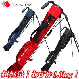 ゴルフステーツ スタンド式クラブケース 超軽量 わずか1.0kg クラブ5〜6本入ります スタンド式キャディバック