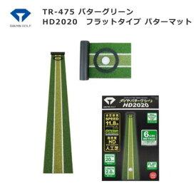 TR475 ダイヤゴルフ DAIYA TR-475 パターグリーン HD2020 フラットタイプ パターマット