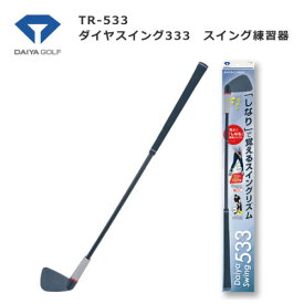 TR-533 DAIYA ダイヤゴルフ ダイヤスイング533 スイング練習器