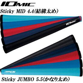 イオミック 日本正規品 Sticky MID 4.4 スティッキーミッド 結構太め Sticky JUMBO 5.5 スティッキージャンボ かなり太め ゴルフグリップ